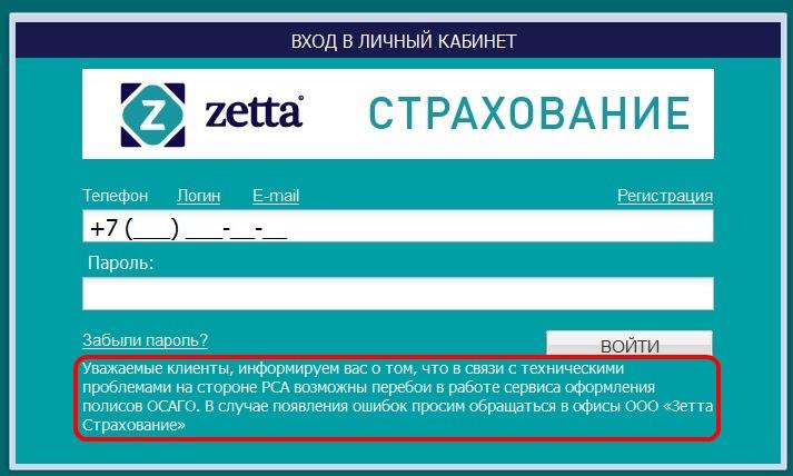 Zetta страхование осаго онлайн